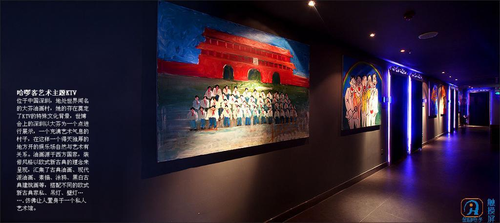 哈罗客艺术主题KTV,位于中国深圳,地处世界闻名的大芬油画村,她的存在定了KTV的特殊文化景.世博会上的深圳以大芬为一个点进行展示,一个充满艺术气息的地方开的娱乐场所,自然与艺术有关系.油画源于西方国家,装修风格以欧式新方式的理念来呈现,汇集了油画/现代派油画.搭配不同的欧式新家私,.