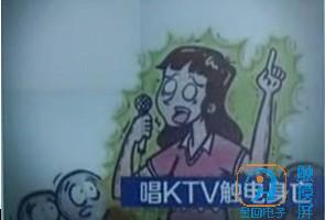 KTV触电爱好唱歌的朋友可要小心.jpg