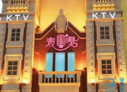 "KTV门面形象设计要迎合消费者""口味"".jpg"