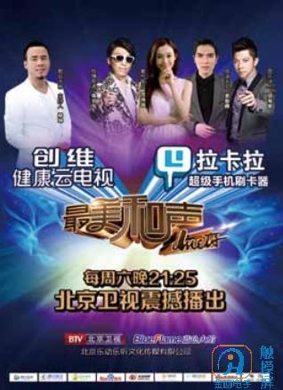量贩式KTV与北京卫视合作最美和声.jpg