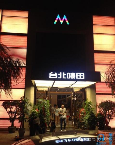 KTV外设经典案例(济南台北唛田KTV).jpg