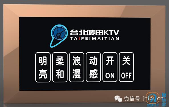KTV控制面板.jpg