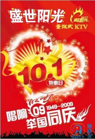 2012年KTV国庆节促销方案