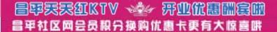"KTV宣传""0""投入――广告置换 网站推广.jpg"