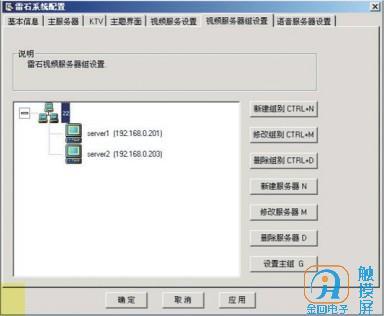 雷石点歌系统服务器满负荷量如何添加服务器.jpg