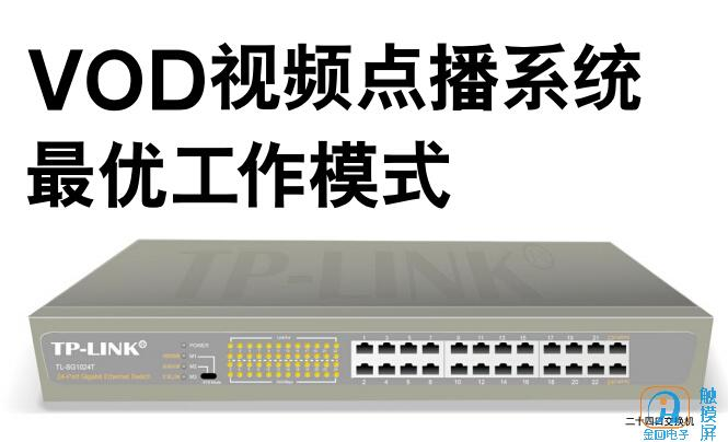 KTV点歌系统网络结构的三种模式.jpg